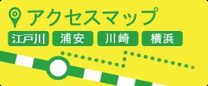 アクセスマップ:江戸川・浦安・川崎・横浜