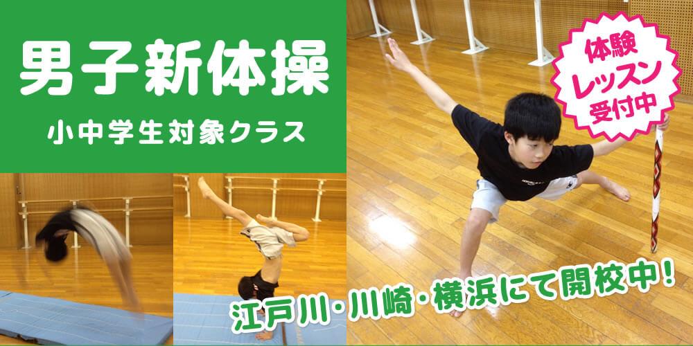 男子新体操クラス